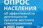 Opros naseleniya ob effektivnosti deyatelnosti rukovoditeley v 2021 godu