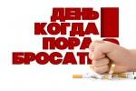 public bez tabaka